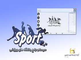 سیستم جامع باشگاه های ورزشی تهیه شده توسط آرکا ارتباط امید جلین