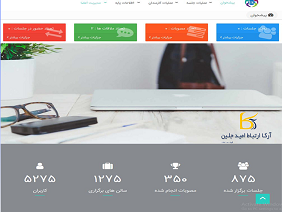 نرم افزار مدیریت جلسات و پیگیری مصوبات تهیه شده توسط آرکا ارتباط امید جلین