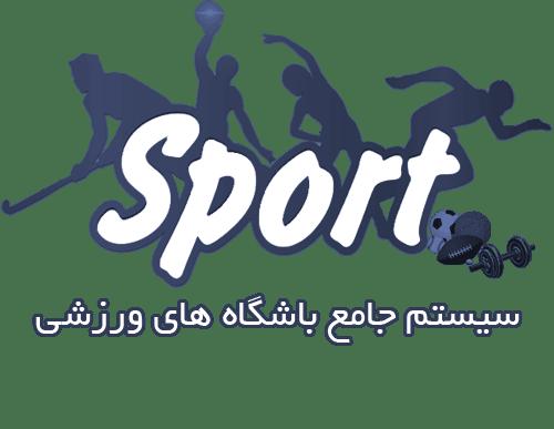 سیستم مدیریت جامع باشگاه های ورزشی