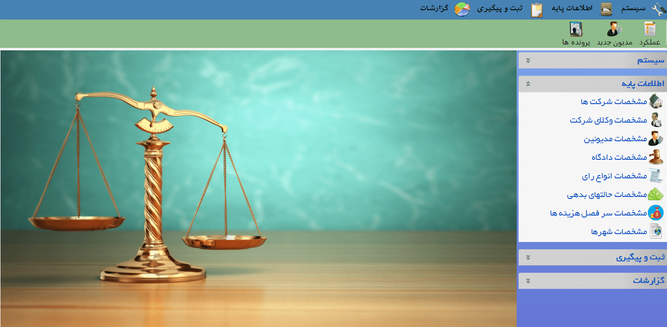 برنامه پیگیری حقوقی