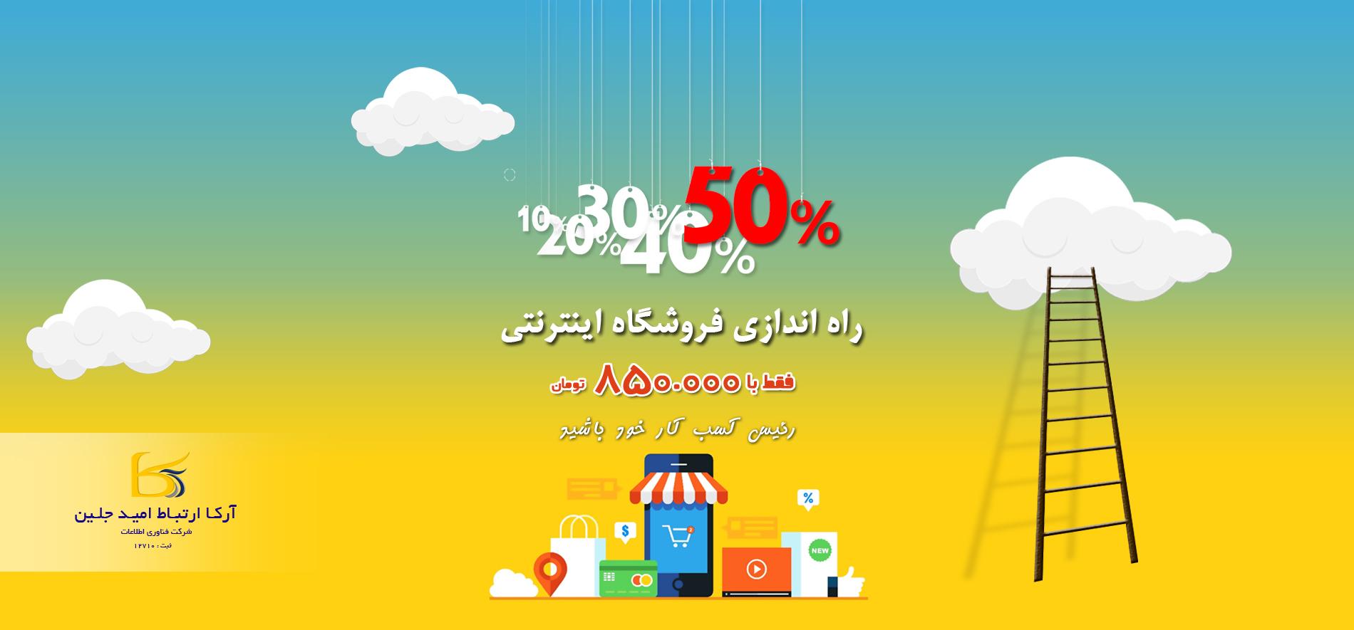 راه اندازی فروشگاه اینترنتی آرکا ارتباط